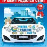 """Магниты на авто """" у меня родился сын"""". Фото 1. Ростов-на-Дону."""