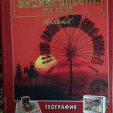 Энциклопедия аванта +. Фото 2.