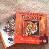 Пазлы тигр бархат. Фото 1.