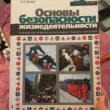 Учебник обж 9 класс. Фото 1.