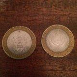 Монеты 10 р. Фото 1.