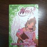 """Книга """"волшебство для флоры"""". Фото 2."""