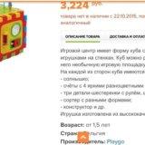 "Playgo развивающий центр ""разборный куб"" с 6 мес. Фото 3. Москва."