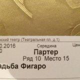 Билет на свадьбу фигаро. Фото 1.