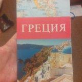 Карта автодорог греция. Фото 1.