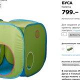 Икеа ikea игровая палатка домик с 18 мес. Фото 3.