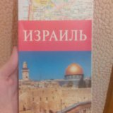 Карта автодорог израиля. Фото 1. Санкт-Петербург.