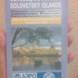 Карта соловецкие острова. Фото 1.
