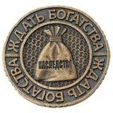 """Монета """"работать- ждать богатства"""". сувенир. Фото 1."""