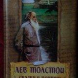 Лев толстой сказки и притчи. Фото 1. Рязань.