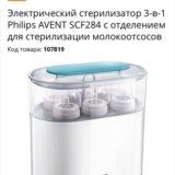 Стерилизатор для бутылочек. Фото 1.