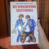 """Книга """"приключения электроника"""". Фото 1."""