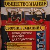 Справочники для подготовки к егэ. Фото 2.