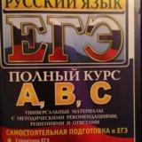 Справочники для подготовки к егэ. Фото 3.
