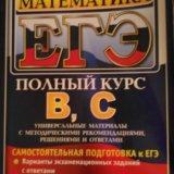 Справочники для подготовки к егэ. Фото 4.