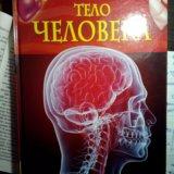 Книга о теле человека. Фото 4. Тольятти.