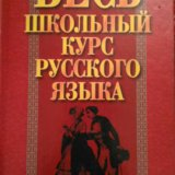 Справочник по русскому языку. Фото 1.