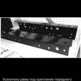 Усилитель рамы газель (комплект). Фото 1. Екатеринбург.