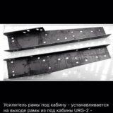 Усилитель рамы газель (комплект). Фото 2. Екатеринбург.