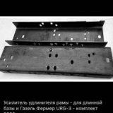 Усилитель рамы газель (комплект). Фото 3. Екатеринбург.