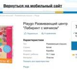 """Playgo развивающий центр """"лабиринт с мячиком"""". Фото 2. Москва."""
