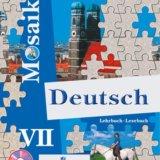 Mosaik учебник немецкого языка 7 класс. Фото 1. Москва.
