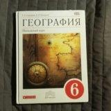 Учебник географии 6 класс. Фото 1.