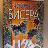 """Книга """"фигурки из бисера"""". Фото 1."""