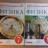 Дилактические материалы по физике ща 7 и 8 класс. Фото 1. Самара.