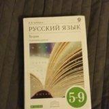 Учебник по русскомю языку (теория) 5-9 классы. Фото 1.