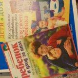 Книжки по уходу за ребенком. Фото 1.