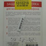 Пленка на телефон lenovo s90. Фото 2. Ростов-на-Дону.