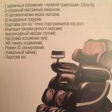 Массажное кресло. Фото 1. Москва.