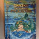 """Книжка """"сказки маленькой русалочки"""". Фото 1."""