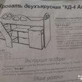 Детска кровать кд-4 альфа. Фото 3.