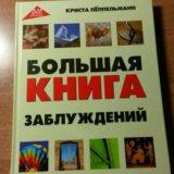 Книга заблуждений. Фото 1.
