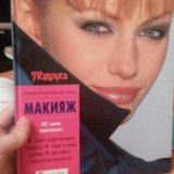 Книга макияжа. Фото 1.