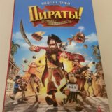 """Книга """" пираты"""". Фото 1. Москва."""