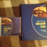 Новый учебник шведского языка. Фото 1. Москва.