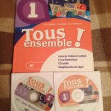 Новый учебник французского для тинейджеров. Фото 1. Москва.