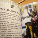 """Книга """"мстители"""". Фото 1. Москва."""