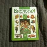 Учебник биологии 7кл. Фото 1.