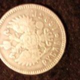 Рубль серебряный 1893 год. Фото 2.