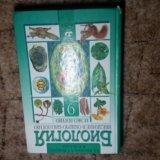 Учебник по биологии. Фото 1. Череповец.