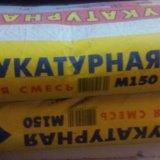 2 мешка штукатурной сухой смеси 150г. Фото 1. Москва.