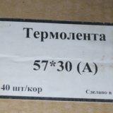 Чековая лента 57х12 мм х 30м 168шт. Фото 2. Москва.