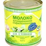 Сгущенное молоко на стевии. Фото 1. Краснодар.