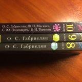 Учебник химия 8, 9 и 10 класс. габриелян. дрофа.. Фото 3.