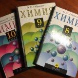 Учебник химия 8, 9 и 10 класс. габриелян. дрофа.. Фото 1.