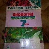 Тетрадь по биологии. Фото 1.